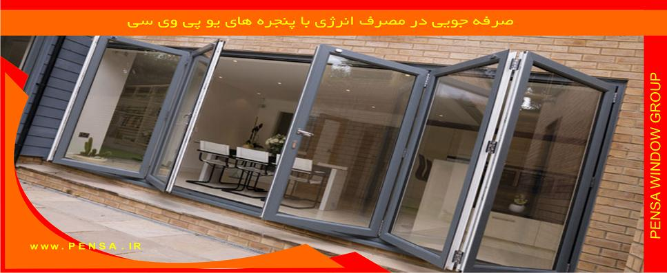 price double glazed windows 4