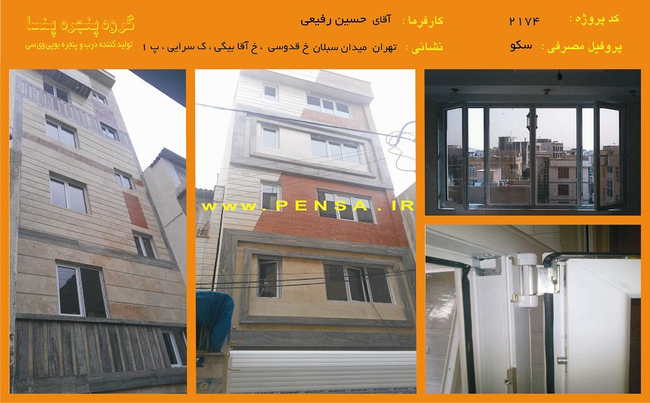Upvc double glazed window Mashhad