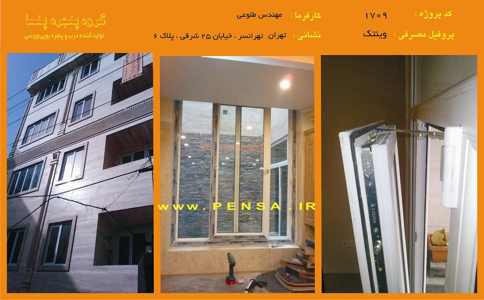 Upvc double glazed window Tehran