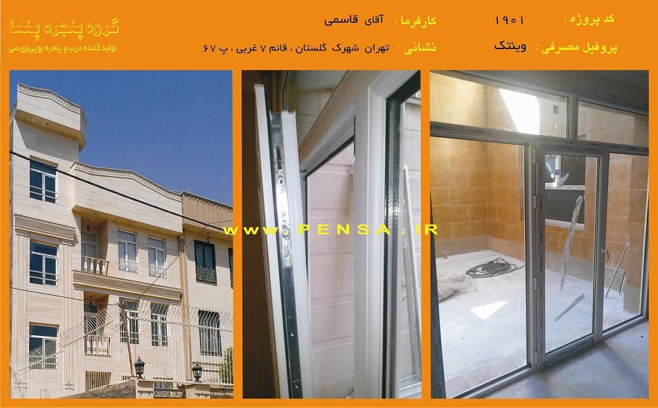 Upvc double glazed window Isfahan Isfahan