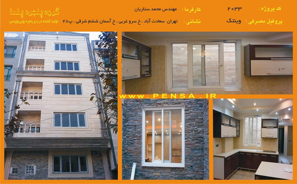 Upvc double glazed window Saadat Abad