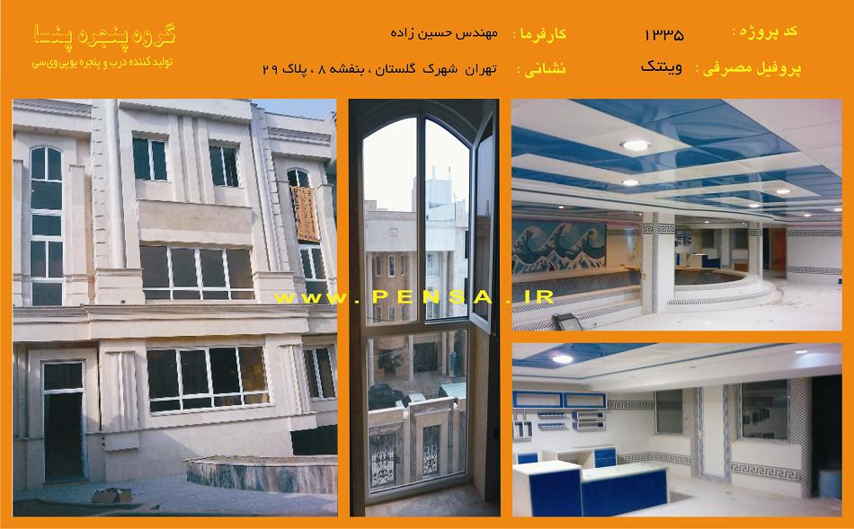 Sales double glazed windows East Tehran