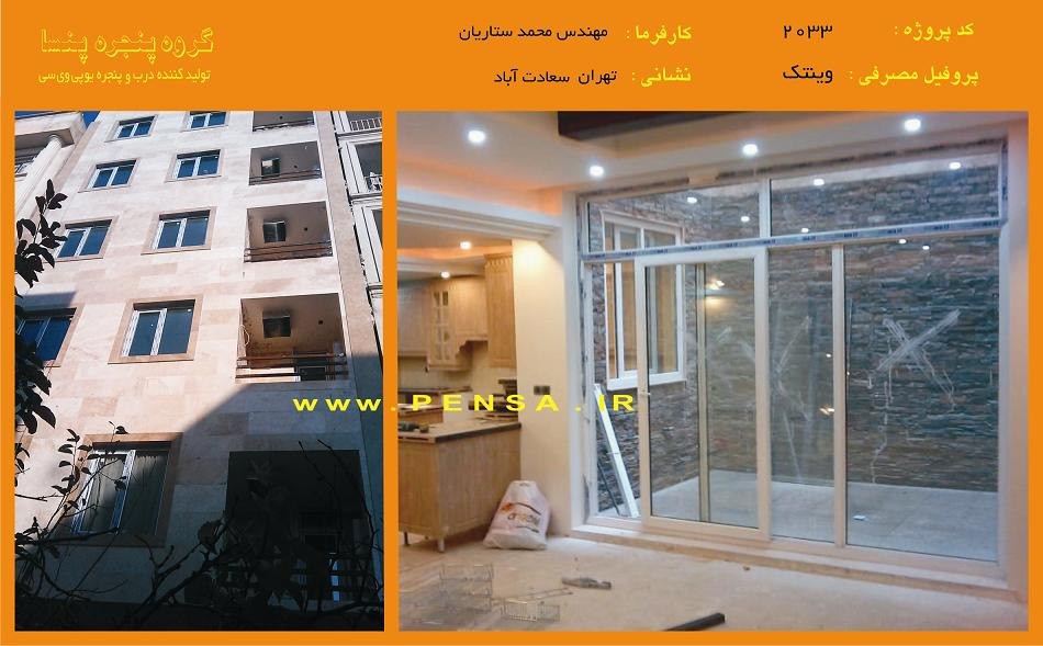 Double glazed windows sale in north Tehran