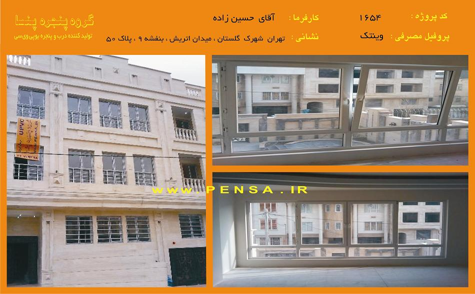 Jannat Abad double glazed windows sale