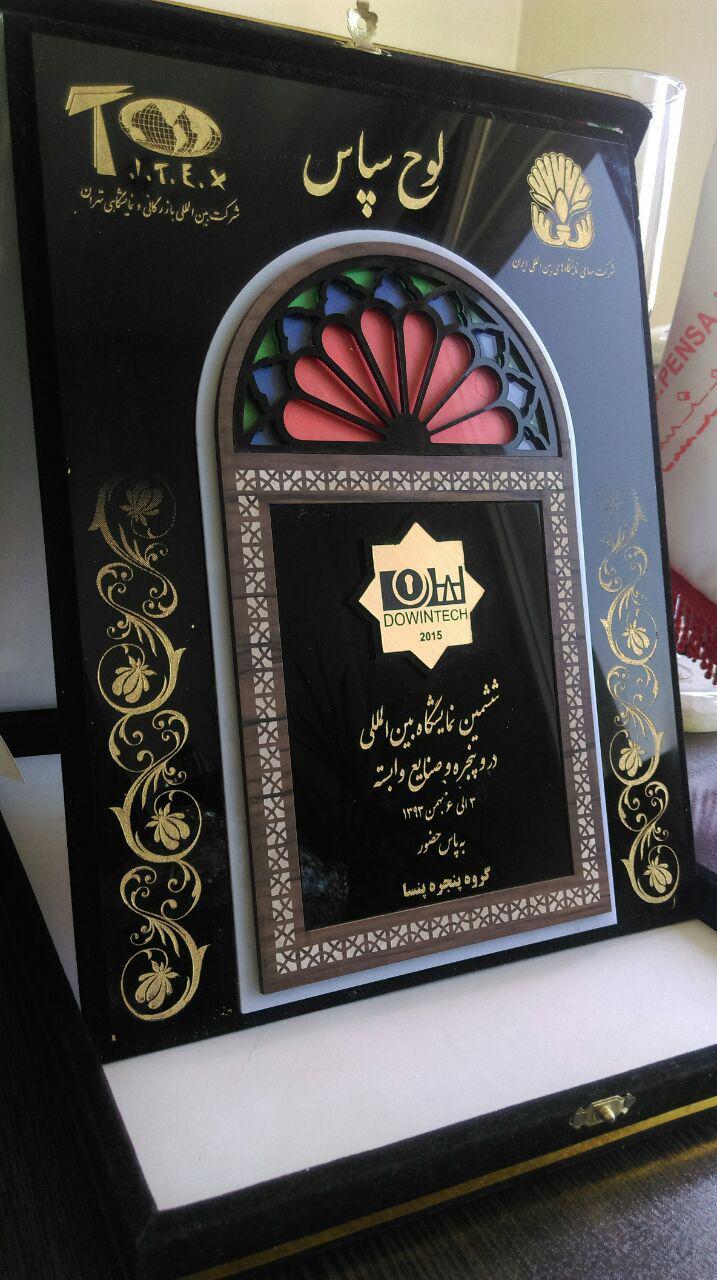 لوح سپاس نمایشگاه درب و پنجره تهران