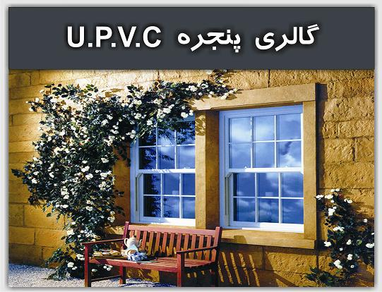 Gallery upvc window