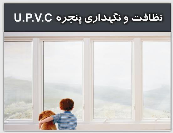Education upvc windows repair and cleaning