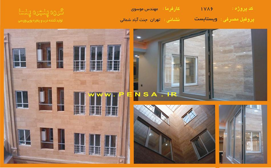 Double glazed windows West Tehran sale