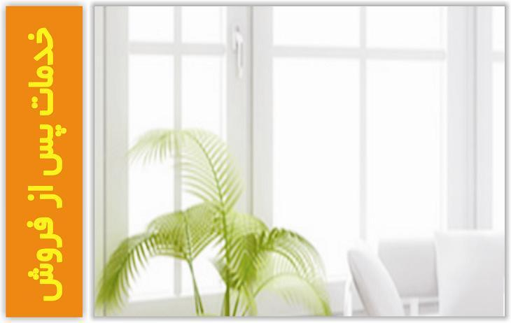 Warranty upvc window